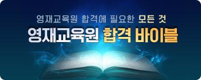 영재교육원 합격 바이블