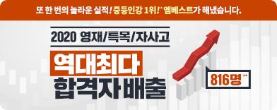 2020 자사고 역대최다 합격자 배출