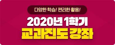 2020년 1학기 교과진도 강좌